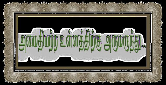 அமைதியற்ற உள்ளத்திற்கு அருமருந்து - 015