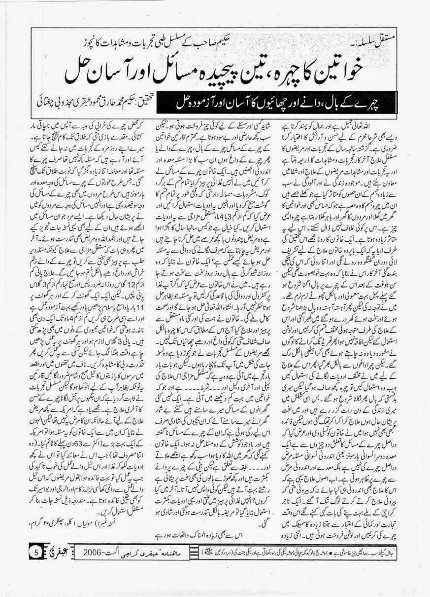 ubqari august 2006 edition