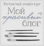 онлайн курс от Алены sineoka