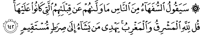 Surat Al-Baqarah Ayat 142