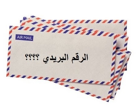 الحصول على الرمز البريدي