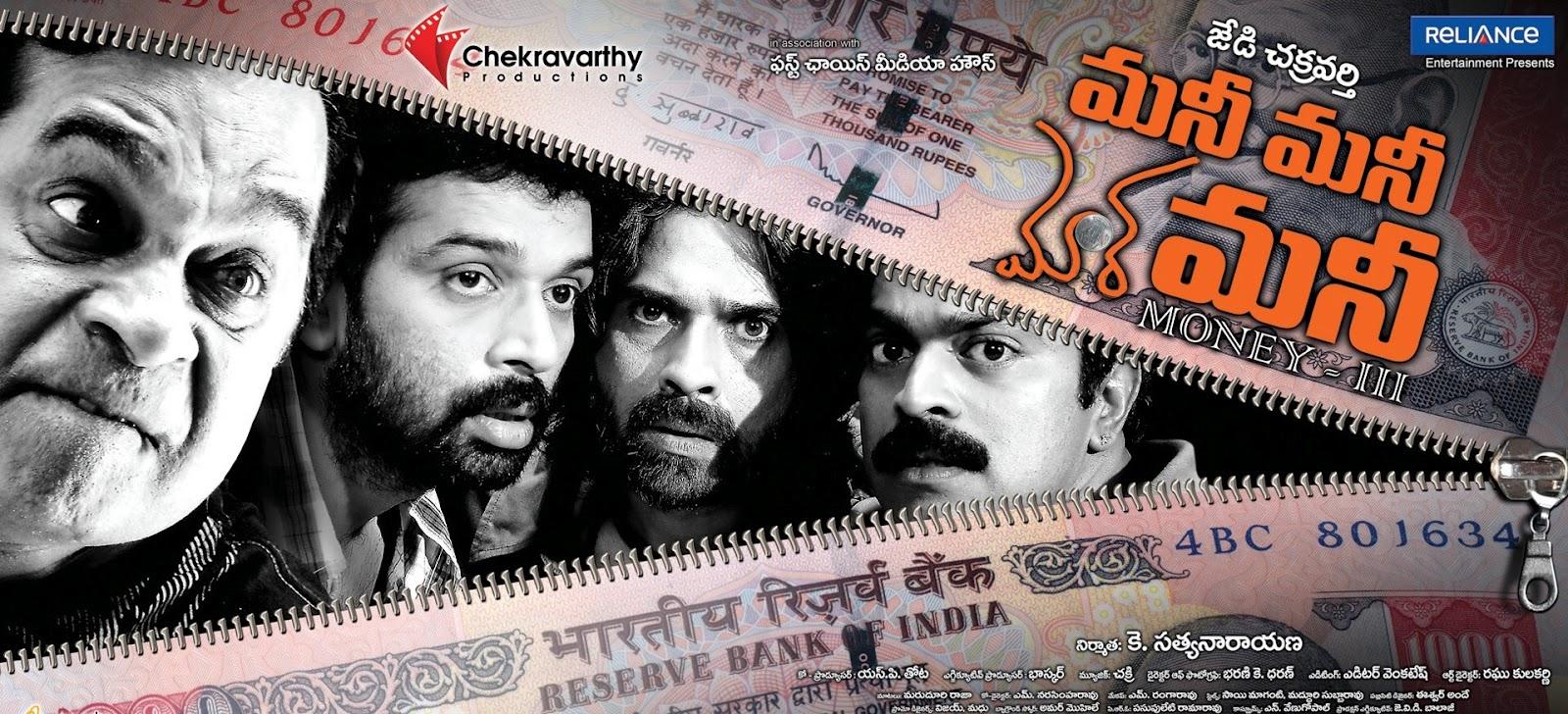 Money Money More Money (2011) Eng Sub – Telugu Movie DVD