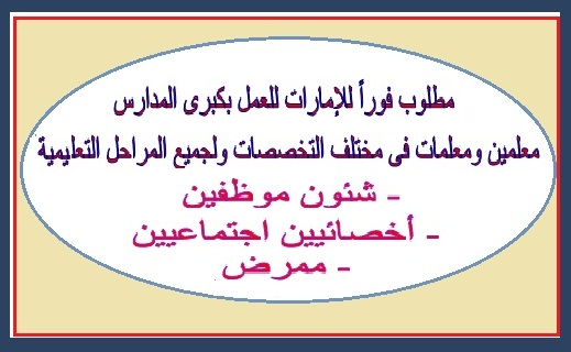 فوراً لكبرى مدارس الإمارات مطلوب وظائف فى مختلف التخصصات منشور 9 / 9 / 2015