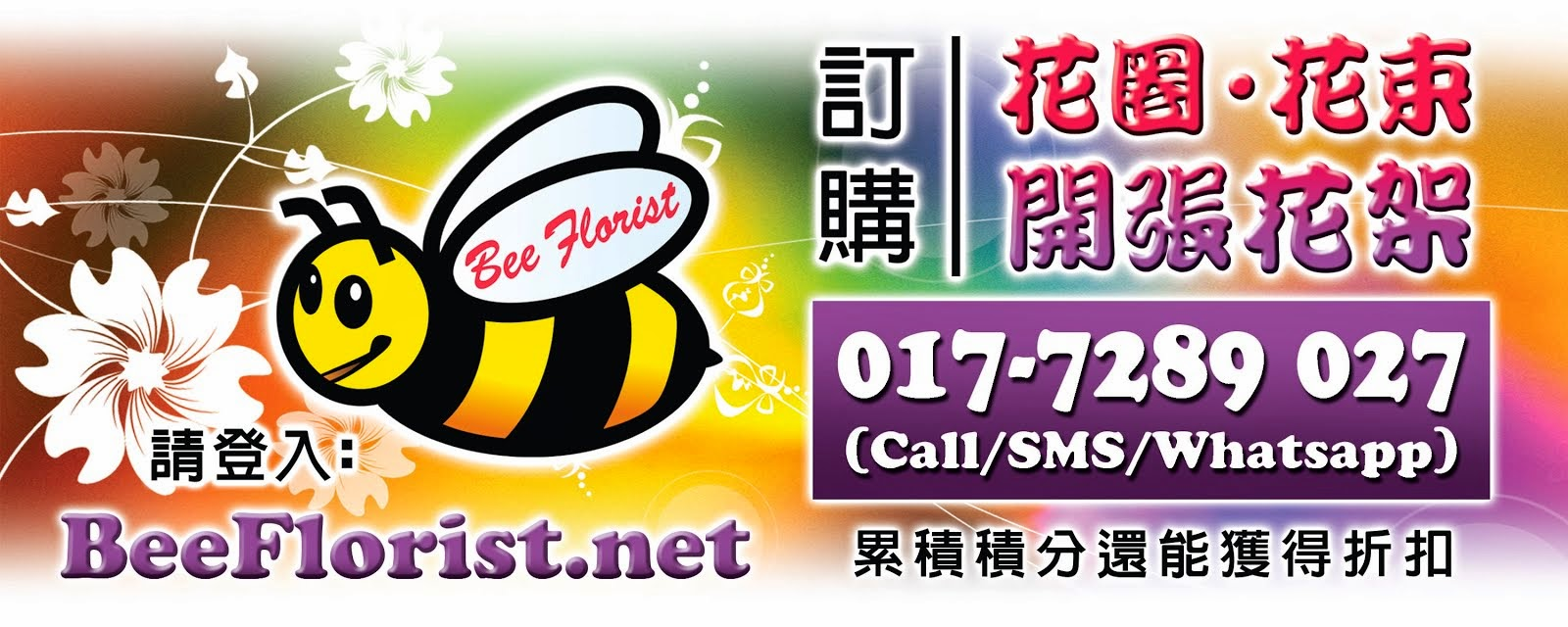 Bee Florist