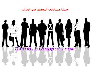 أسئلة مسابقة توظيف مهندس دولة في الصناعة وترقية الاستثمار 2012 802931935+copy.jpg