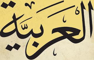 nama mata pelajaran dalam bahasa arab