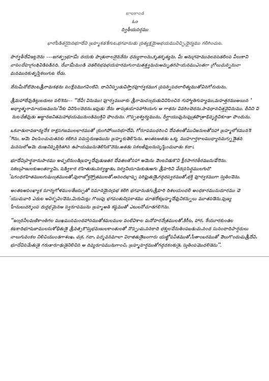 narada bhakti sutra pdf telugu