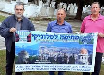 """חברי המסע """"מחיפה לסלוניקי 2014"""" בביקור בבית העלמין היהודי בסלוניקי"""