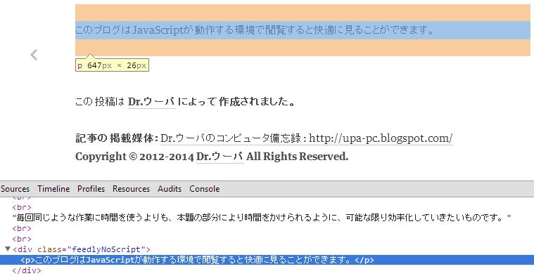 Feedly に配信された投稿のソースコード noscript タグが div タグに変換されている