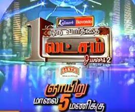 Oru Varthai Oru Latcham Juniors 2 04-05-2014 Promo Vijay Tv