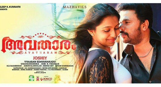 Konji Konji Chirichal Lyrics - Avatharam Malayalam Movie Songs