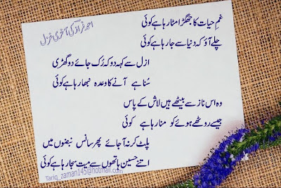 Faraz-last-ghazal