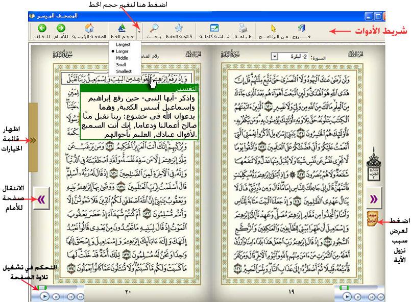 تحميل برنامج المصحف الالكتروني الميسر للكمبيوتر Moysar Computer