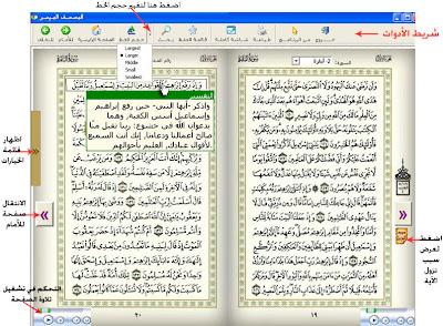تحميل برنامج المصحف الالكتروني الميسر مجانا للكمبيوتر اخر اصدار Moysar Computer