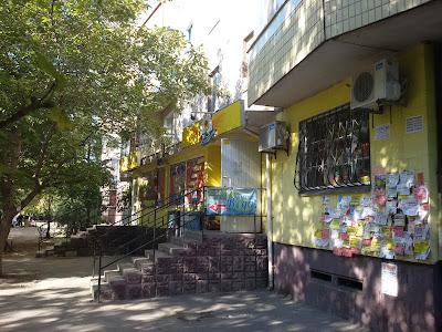 Купить, продажа магазина в Кривом Роге