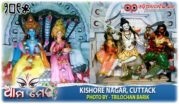 Ama Medha: Various Medga Gallery from Kishorenagar, Cuttack - Photo By Trilochan Barik