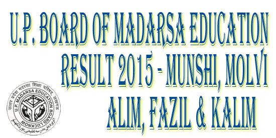 UP Madrasa Board Result 2017