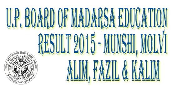 UP Madrasa Board Result 2016