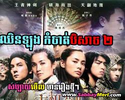 [ Movies ] Chhen Long Komchat Beysach - Khmer Movies, chinese movies, Short Movies