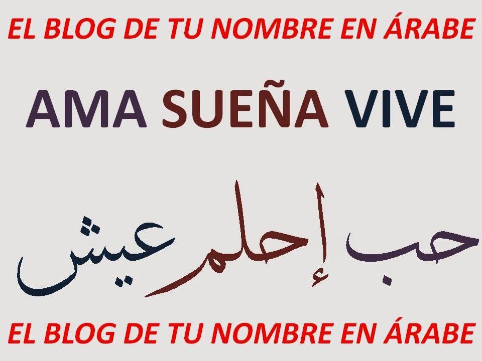 Escrito en letras árabes: Nombres , palabras y Frases - TU NOMBRE ...
