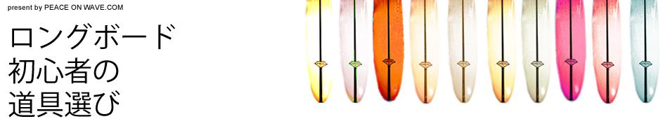 ロングボード初心者のための道具選び