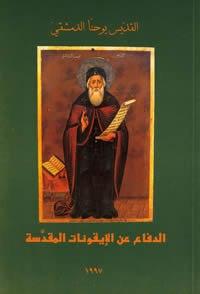 كتاب الدفاع عن الايقونات المقدسة  القديس يوحنا الدمشقي  باللغة العربية و الانجليزية - St. John Damascene on holy images
