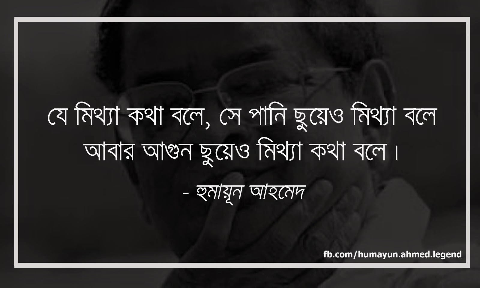 heroes saying humayun ahmed 39 s quotes about lies