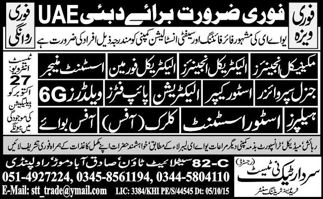 Engineers Jobs in United Arab Emirates UAE Jobs
