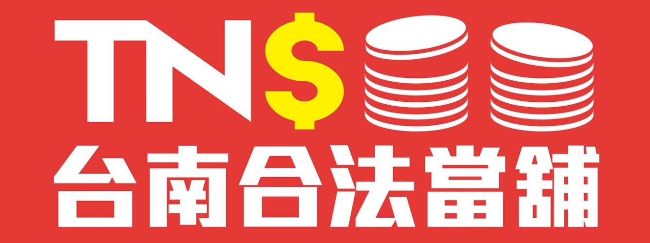 台南當鋪【台南汽車借款】免留車-政府合法立案