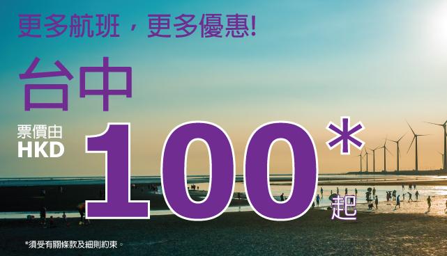 HK Express 香港飛台中單程$100起,來回連稅$620,二 、三月出發。