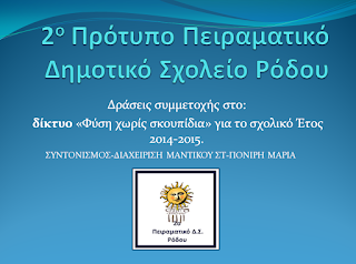 http://www.slideshare.net/tinamantikou/20142015-55406295