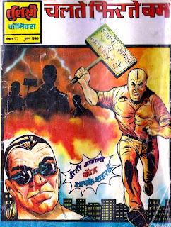Tulsi comics