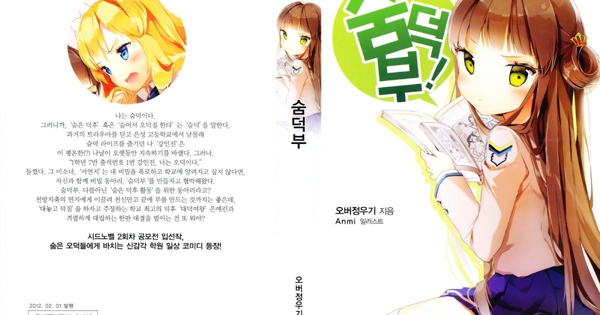 machine translation light novel
