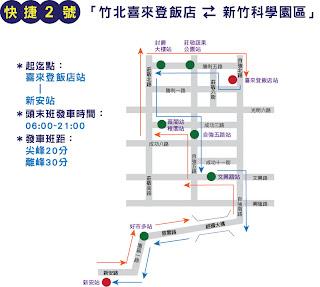 [免費] 新竹免費公車「快捷123號」資訊 Ten Choice 2