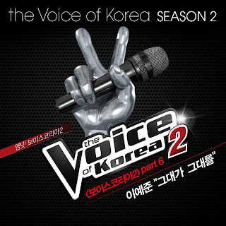 Lee Yae Jun (이예준) - The Voice Of Korea2 (보이스코리아2) Part.6
