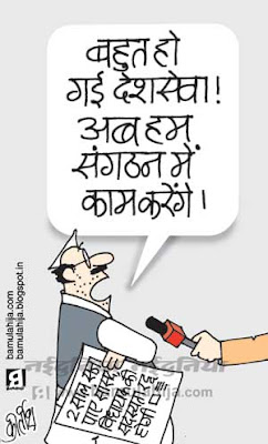 corruption cartoon, corruption in india, indian political cartoon, congress cartoon, bjp cartoon, supreme court