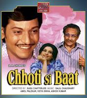 chhoti si baat, amol palekar, vidya sinha, ashok kumar, amitabh, dharmendra