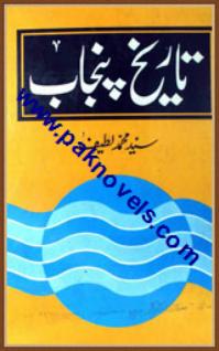 Tareekh e Punjab by Iftikhar Mehboob