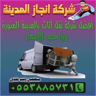 شركة أثاث بالمدينة المنورة 0553885731