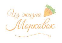 из жизни морковок