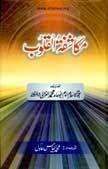 Mukashifat-ul-Quloob Urdu Islamic Book