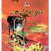 شونجلام pdf  - محمد عزوز