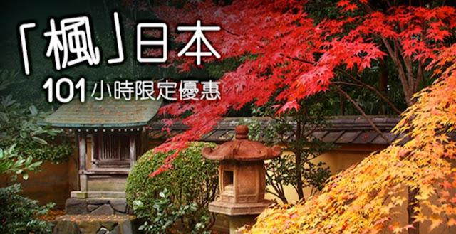 Hotels .com【楓!日本】限時101小時「日本酒店」優惠,低至5折,優惠至9月25日。