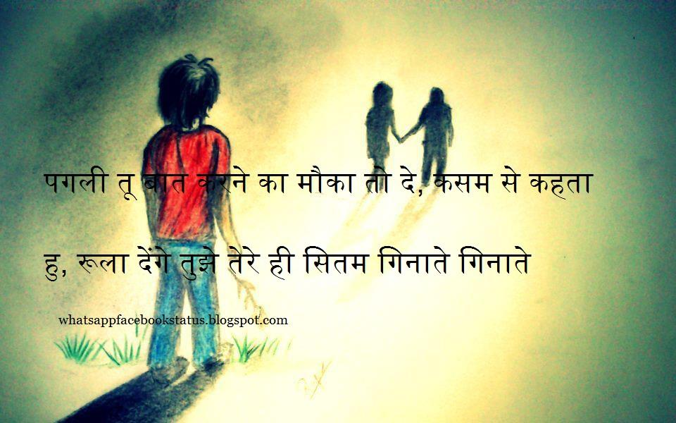 Tere Sitam Pagli Bewafa Sad love status for Fb whatsapp