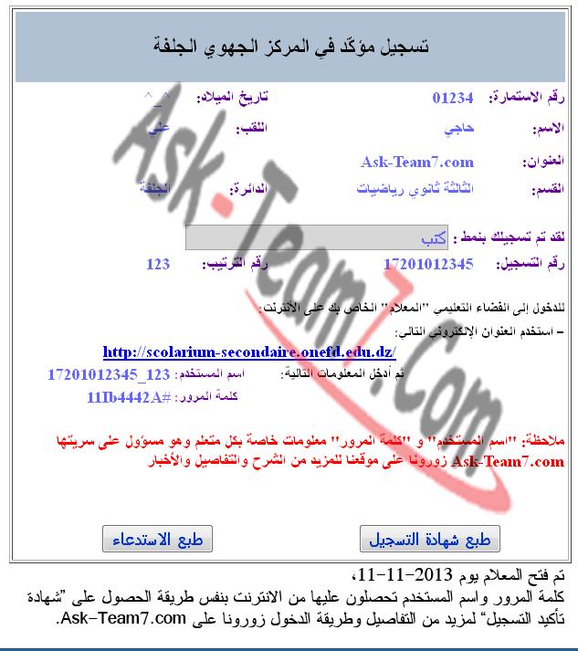 كلمة المرور + اسم المستخدم دخول المعلام  الجزائر