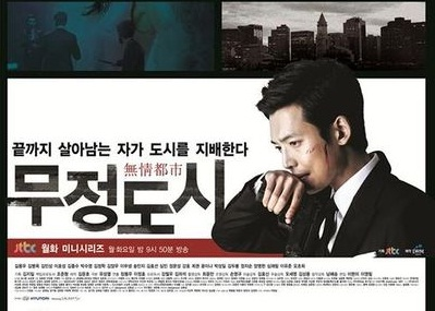 Daftar Soundtrack Lagu Drama Korea Cruel City OST