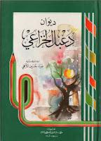 """ديوان دعبل الخزاعي ط¯ظٹظˆط§ظ† ط¯ط¹ط¨ظ"""" ط§ظ""""ط®ط²ط§ط¹ظٹ.jpg"""