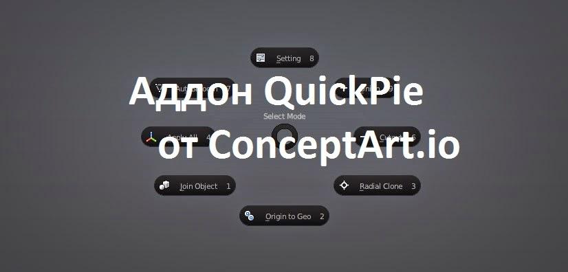 Скоростное моделирование с аддоном QuickPie