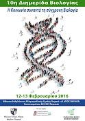10η Διημερίδα Βιολογίας