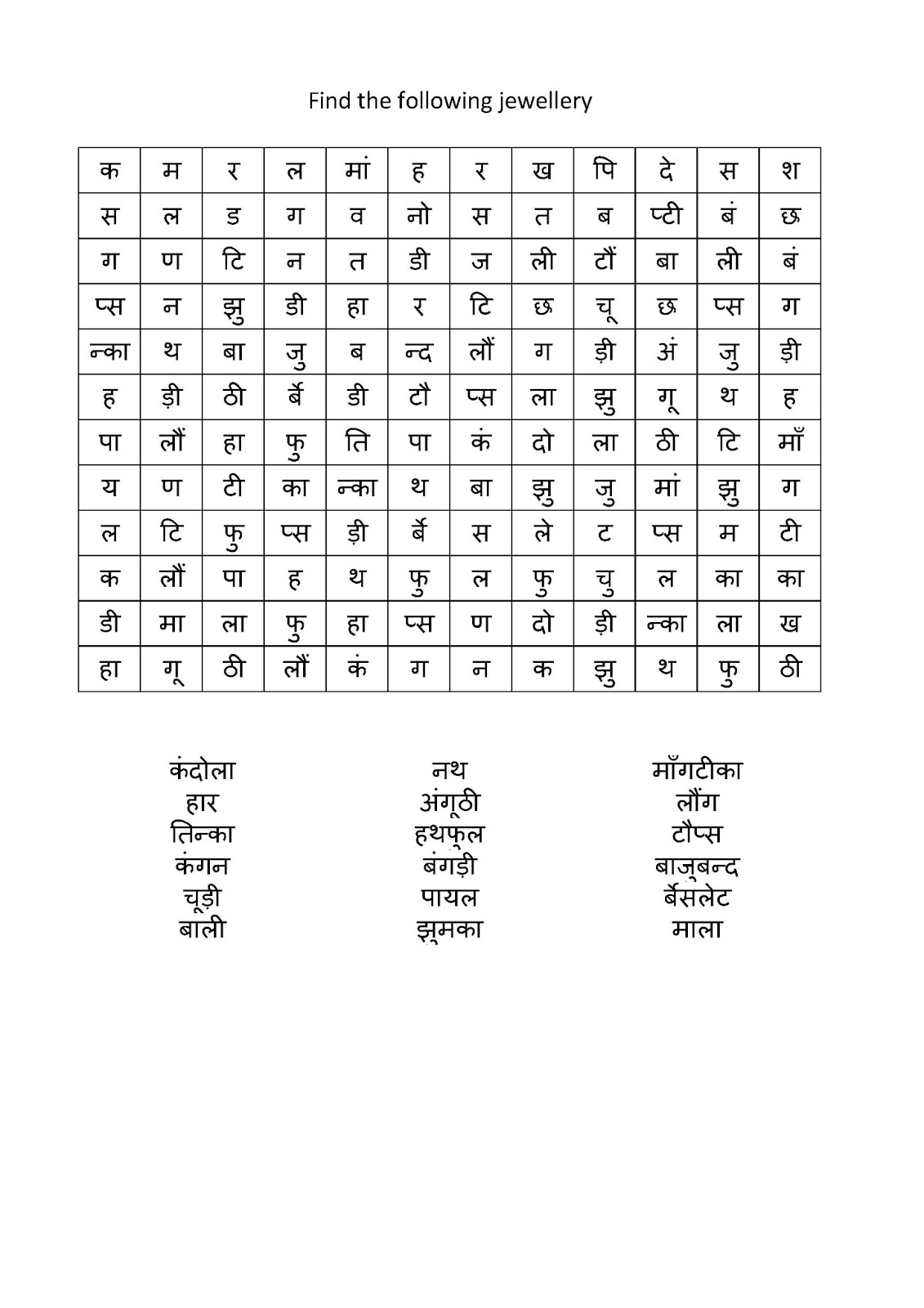 Party games: Hindi jewelry Crosswords